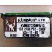 Серверная память 1024Mb (1Gb) DDR2 ECC FB Kingston PC2-5300F (Березники)