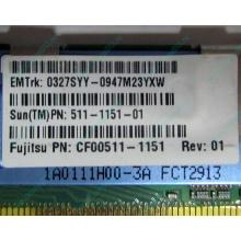 Серверная память SUN (FRU PN 511-1151-01) 2Gb DDR2 ECC FB в Березниках, память для сервера SUN FRU P/N 511-1151 (Fujitsu CF00511-1151) - Березники
