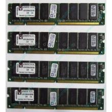 Память 256Mb DIMM Kingston KVR133X64C3Q/256 SDRAM 168-pin 133MHz 3.3 V (Березники)
