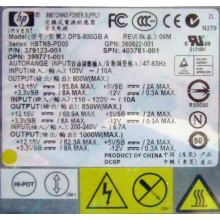 HP 403781-001 379123-001 399771-001 380622-001 HSTNS-PD05 DPS-800GB A (Березники)